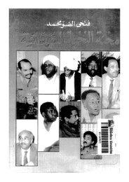 النخبة السودانية  -- فتحي الضو محمد
