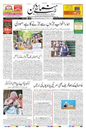 The Rahnuma-E-Deccan Daily 26/06/2019