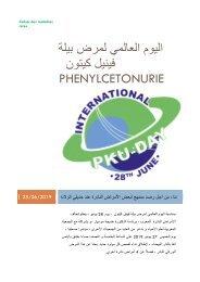 العالمي لمرض بيلة فينيل كيتون -Phénylcétonurie