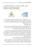 العالمي لمرض بيلة فينيل كيتون -Phénylcétonurie - Page 2