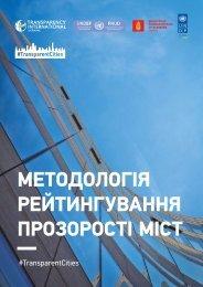 Metodolohiya-dopovnena-ukr-web-1