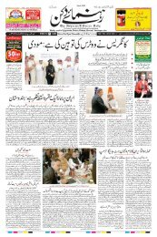 The Rahnuma-E-Deccan Daily 27/06/2019