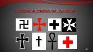 O σταυρός και τα είδη του, Θωμαΐς Γεωργακοπούλου