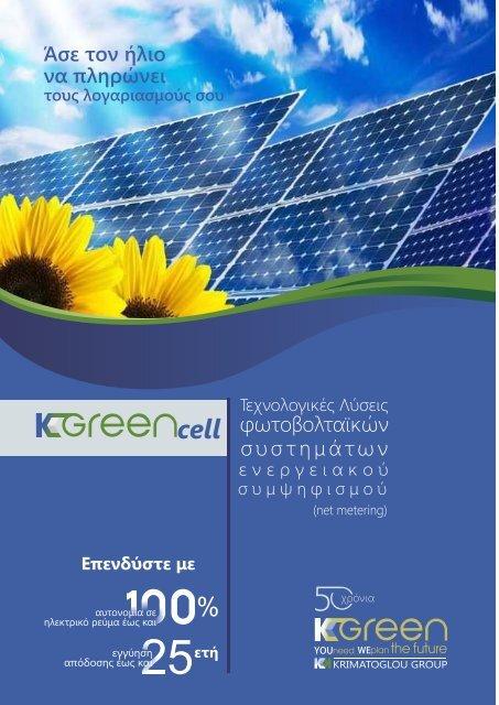 Kgreencell - Φωτοβολταικά και ενεργειακός συμψηφισμός
