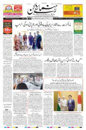 The Rahnuma-E-Deccan Daily 28/06/2019