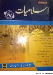 FULL BOOK Islamiat in URDU by Hafiz Karim Chughtai