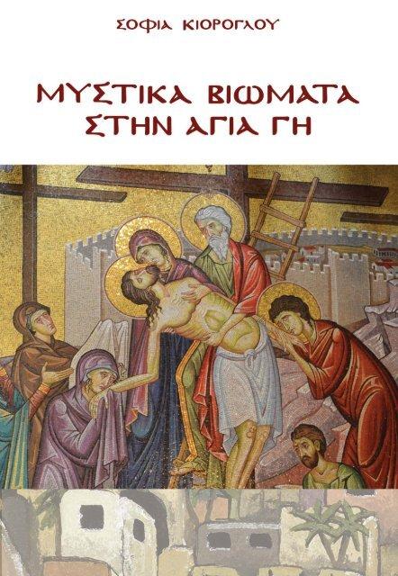 Μυστικά Βιώματα στην Αγία Γη ( internet Version)- της Σοφίας Κιόρογλου