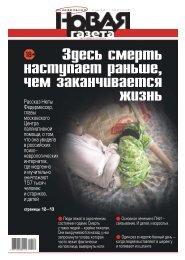 «Новая газета» №70 (понедельник) от 01.07.2019
