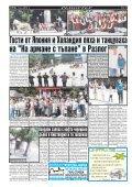 "Вестник ""Струма"" брой 147  - Page 2"