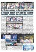 "Вестник ""Струма"" брой 147  - Page 3"