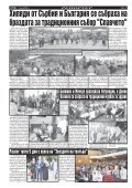 "Вестник ""Струма"" брой 147  - Page 4"