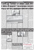 "Вестник ""Струма"" брой 147  - Page 5"
