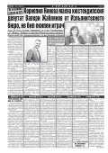 "Вестник ""Струма"" брой 147  - Page 6"