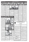 "Вестник ""Струма"" брой 147  - Page 7"