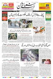 The Rahnuma-E-Deccan Daily 02/07/2019
