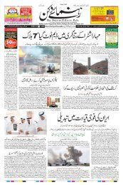 The Rahnuma-E-Deccan Daily 04/07/2019
