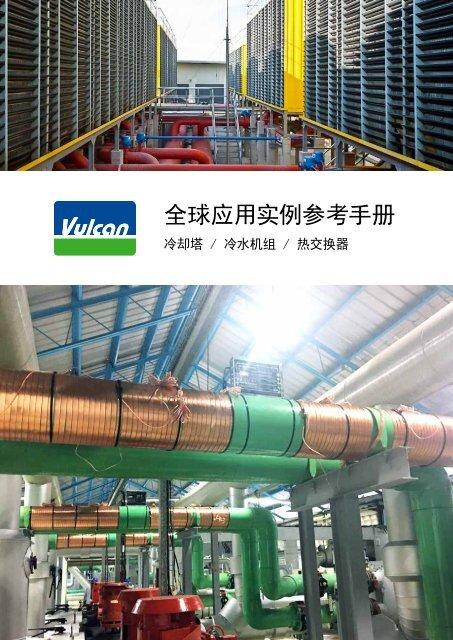 沃肯(Vulcan)电脉冲阻垢系统 - 冷却塔范例 (CN-s: Cooling Tower)