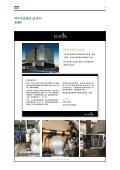 沃肯(Vulcan)电脉冲阻垢系统 - 冷却塔范例 (CN-s: Cooling Tower) - Page 5