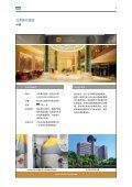沃肯(Vulcan)电脉冲阻垢系统 - 冷却塔范例 (CN-s: Cooling Tower) - Page 7