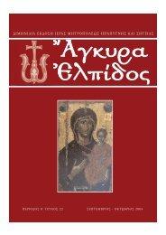 agkyra_22-2004