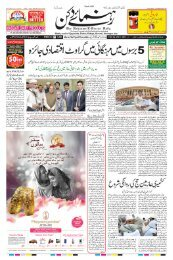the-rahnuma-e-deccan-daily-05-07-2019