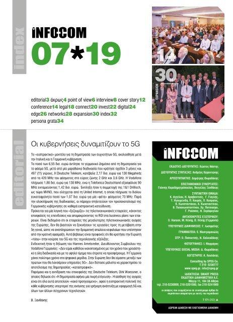 Infocom - ΤΕΥΧΟΣ 252