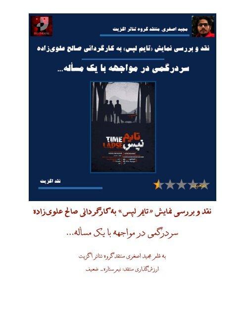 نقد و بررسی نمایش «تایم لپس» به کارگردانی صالح علویزاده