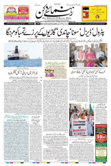 The Rahnuma-E-Deccan Daily 06/07/2019
