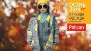 Презентация Pelican Осень 2019 Куртки для девочек
