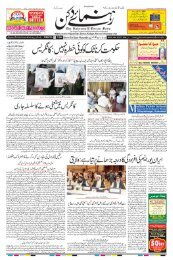 The Rahnuma-E-Deccan Daily 08/07/2019