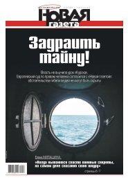 «Новая газета» №73 (понедельник) от 08.07.2019