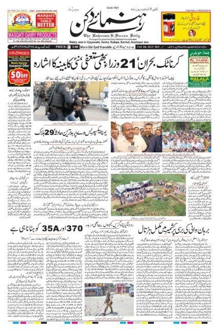 The Rahnuma-E-Deccan Daily 09/07/2019