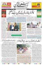 The Rahnuma-E-Deccan Daily 10/07/2019