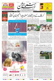The Rahnuma-E-Deccan Daily 11/07/2019