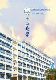 香港教育工作者聯會黃楚標中學十五周年校慶紀念特刊──十五志學