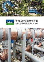 沃肯(Vulcan)电脉冲阻垢系统 - 中国应用实例参考手册 (CN Reference)