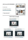 沃肯(Vulcan)电脉冲阻垢系统 - 中国应用实例参考手册 (CN-s: Chinese Reference) - Page 4