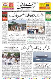 The Rahnuma-E-Deccan Daily 12/07/2019