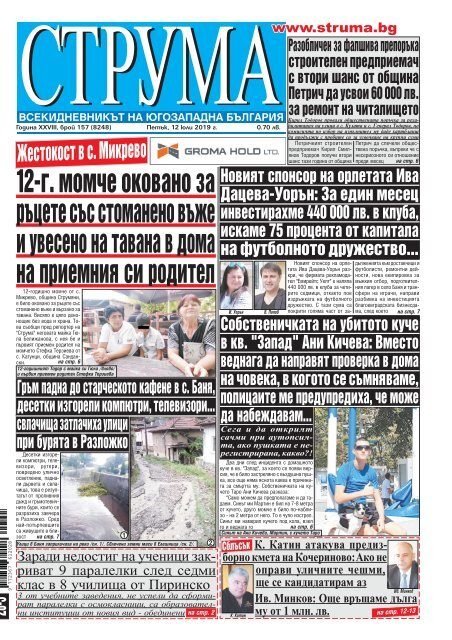 """Вестник """"Струма"""", брой 157, 12 юли 2019 г."""