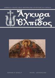 agkyra_87-2015