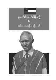 Htoo Lwe Wah History