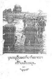 Kanyaw Ta Per Sher in Burma