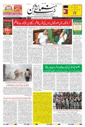 The Rahnuma-E-Deccan Daily 13/07/2019