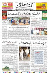 The Rahnuma-E-Deccan Daily 14/07/2019
