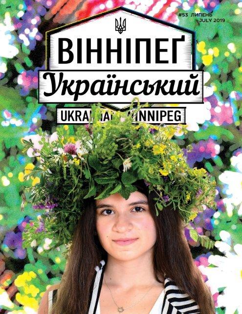 Вінніпеґ Український № 7 (53) (July 2019)