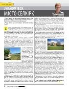 Вінніпеґ Український № 7 (53) (July 2019) - Page 4