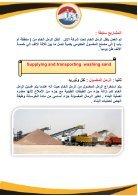 sama lebanon profile  - Page 5