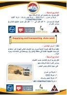 sama lebanon profile  - Page 6