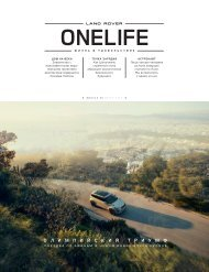 ONELIFE #38 – Russian