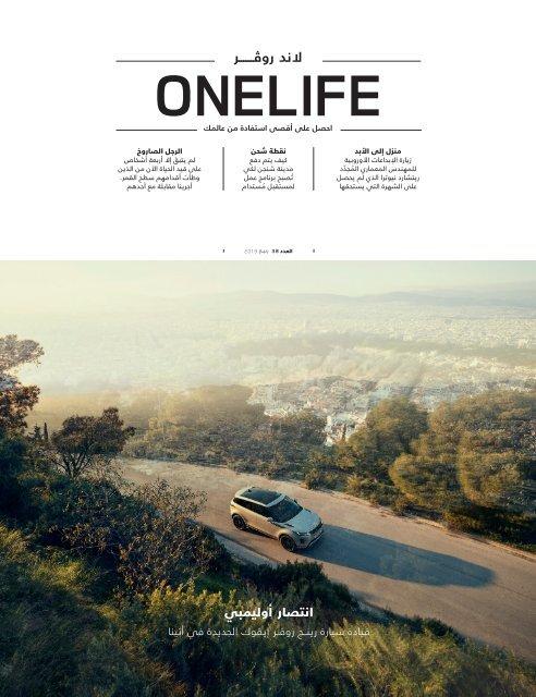 Onelife 38 Arabic
